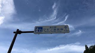 【生配信のおっさん】〜追坂峠〜