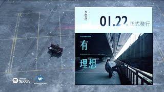 李榮浩 - 有理想全專輯串燒試聽版
