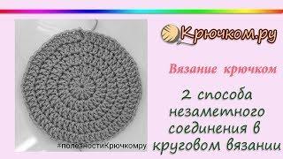 2 способа незаметного соединения в круговом вязании крючком