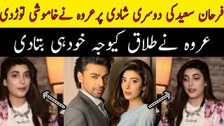 Urwa Hocane talking About Farhan Saeed Second Marriage ||Abeeha Entertainment