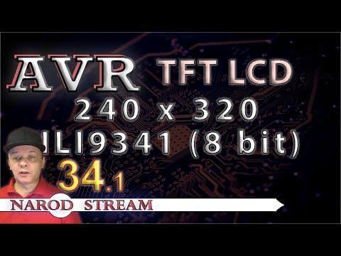 Программирование МК AVR. УРОК 34. Часть 1. Дисплей TFT 240x320 8bit ILI9341