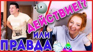 ПРАВДА ИЛИ ДЕЙСТВИЕ!? | SWEET HOME