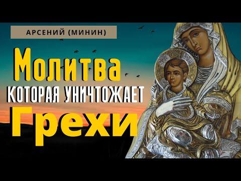 Что такое НЕПРЕСТАННАЯ молитва - Афонский старец Арсений (Минин)