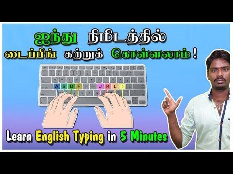 ஐந்து நிமிடத்தில் டைப்பிங் கற்றுக் கொள்ளலாம்! Learn English Typing in 5 Minutes || Tamil Tutorial