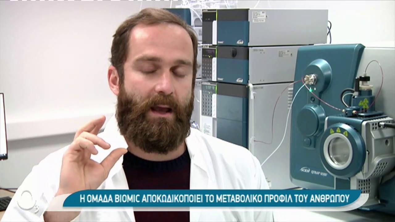 Αποκωδικοποιώντας τον μεταβολισμό προς όφελος της ιατρικής   12/1/2021   ΕΡΤ