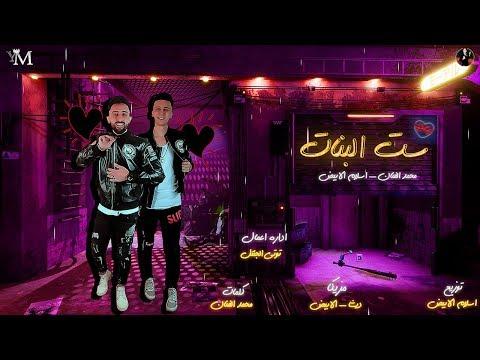 مهرجان ست البنات ( ايوه بغطس جوه حضنك ) محمد الفنان و اسلام الابيض نجوم مصر - مهرجانات 2020