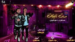 مازيكا مهرجان ست البنات ( ايوه بغطس جوه حضنك ) محمد الفنان و اسلام الابيض نجوم مصر - مهرجانات 2020 تحميل MP3