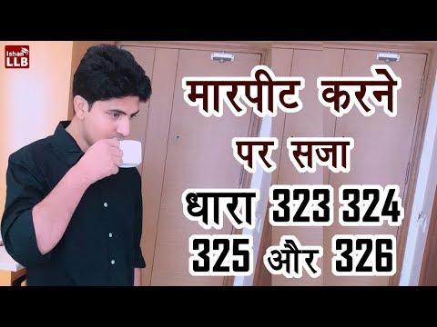मारपीट पर कानून धारा 323 324 325 और 326   By Ishan Sid