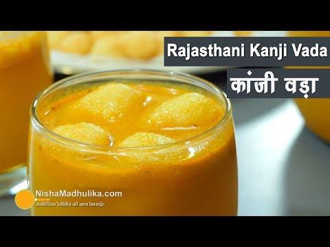 Kanji vada Recipe | पाचक कांजी बड़ा   | Rajasthani Kanji Wada | Kaanji Recipe