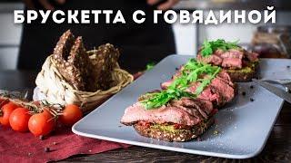 Брускетта с томатами, говядиной и песто [Мужская Кулинария]