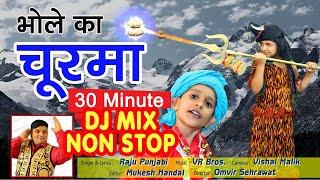 Download DJ Non Stop Bhole Ka Churma Video without Dialog | Raju