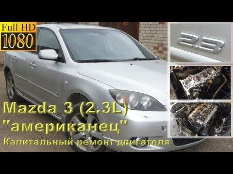 Фото к видео: Мазда 3 (2.3L) американец - капитальный ремонт двигателя