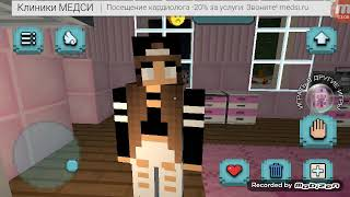 Игра в Minecraft для девочек
