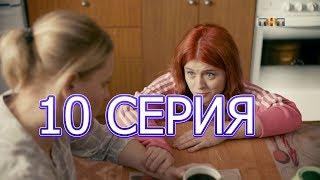 ОЛЬГА 3 СЕЗОН, ОПИСАНИЕ 10 СЕРИИ ОНЛАЙН, РУССКИЙ СЕРИАЛ, ДАТА ВЫХОДА