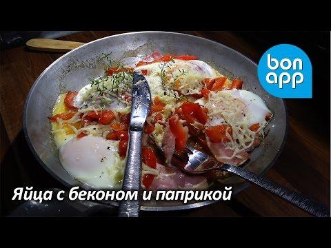 Яйца с беконом и паприкой (яичница) - Оригинальные рецепты