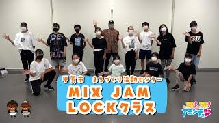 みんなで踊ろう!「 MIX JAM LOCKクラス」甲賀市 まちづくり活動センター「まるーむ」