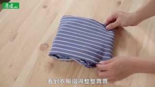 【康健來了】三分之一摺衣法 漂亮又整齊