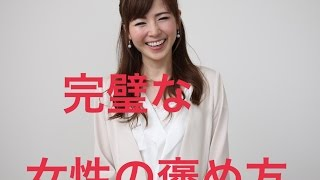 """モテる男性の""""完璧な""""女性の褒め方 - YouTube"""