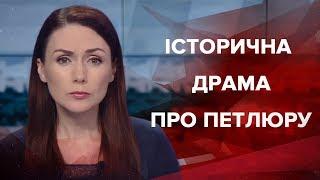 """Підсумковий випуск новин за 21:00: Роковини """"червоного терору"""""""