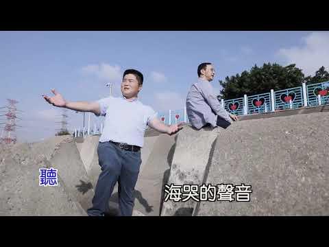 台「中」最「火」的「消波塊二重唱」朱立倫、顏寬恒MV厲害了