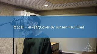 정승환 - 눈사람 (Cover By Junseo Paul Cha 차준서)