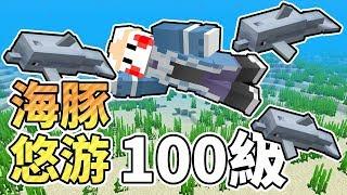 【Minecraft】海中最快的男人!海豚悠游100級🐟「突破效果限制」