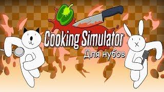 Симулятор повара для нубов (Мультфильм B&P)