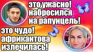 ДОМ 2 СВЕЖИЕ НОВОСТИ И СЛУХИ 25 МАРТА 2019 (25.03.2019)