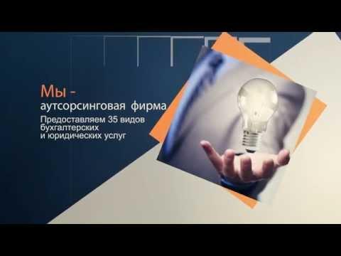 Бухгалтерские услуги в Москве от АКТИВПРО