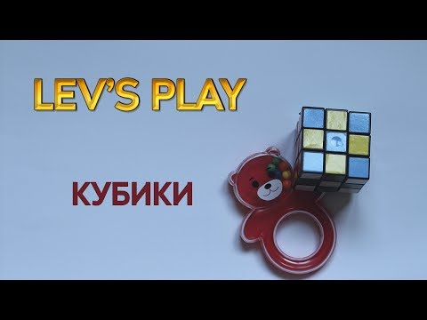 Lev's Play. Кубики. (RUS SUB)