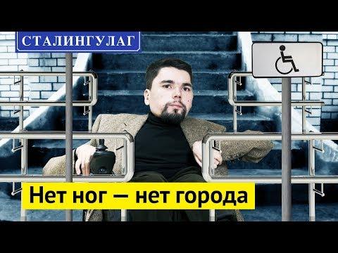 Сталингулаг о жизни инвалидов в России