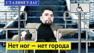 Blogger 'Stalingulag' about the life of disabled people in Russia