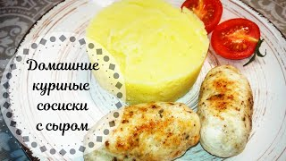 Простые домашние сосиски,очень вкусный рецепт!!!