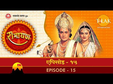 रामायण - EP 15 - श्रीराम-कौशल्या संवाद | वन गमन की तैयारी |