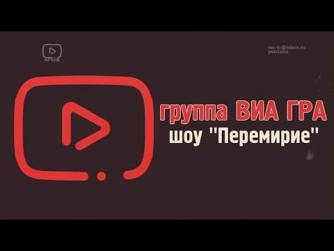 ВИА ГРА - Шоу: Перемирие