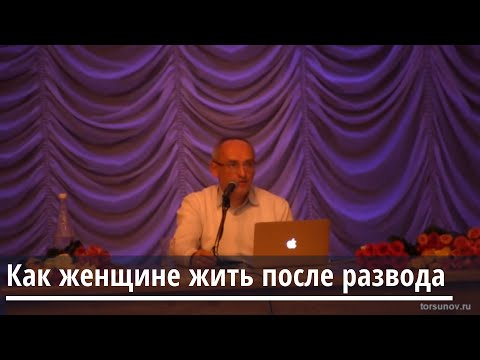 Торсунов О.Г.  Как женщине жить после развода
