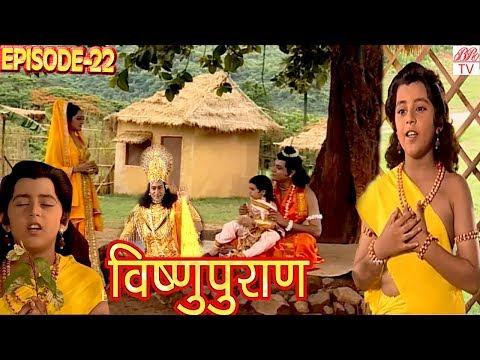 Vishnu Puran # विष्णुपुराण # Episode-22 # BR Chopra Superhit Devotional Hindi TV Serial #