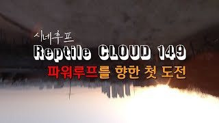FPV Drone / Reptile CLOUD 149 Cinewhoop Practice / 파워루프를 향한 첫 도전