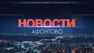 Новости Афонтово 13.08.2018