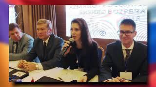 Армяно Российский бизнес форум