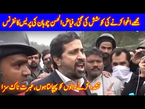 Fayyaz ul Hassan Chohan Media Talk After Lawyers break into Punjab Institute of Cardiology