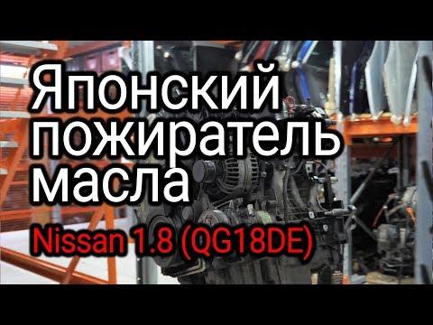 Фото к видео: Прожорливый японец : ищем и находим причины масложора в двигателе Nissan 1.8 л (QG18DE)