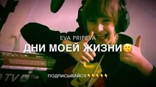 EVA PRIPEVA / ВСЕ ОБО ВСЕМ / АНОНС
