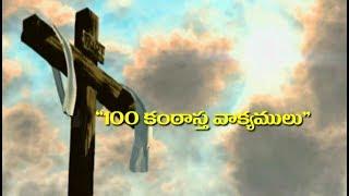 100 BIBLE MEMORY VERSES PROGRAM PART-1