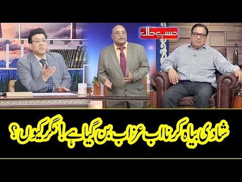 Shadi Beyah Karna Ab Bana Azaab   Hasb e Haal   Dunya News