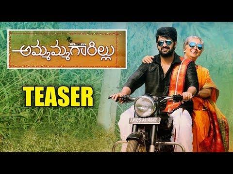 Ammamma Gari Illu Movie Teaser  | Nagashourya | BabyShamili | Latest movie Updates