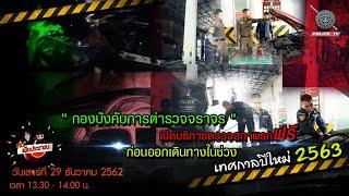 รายการ สน.เพื่อประชาชน : กองบังคับการตำรวจจราจร เปิดบริการตรวจสภาพรถฟรี ในช่วงเทศกาลปีใหม่ 2563