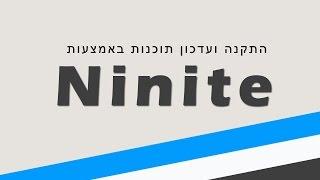 התקנת תוכנות באמצעות האתר Ninite