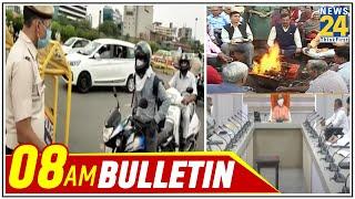 8 AM News Bulletin | Hindi News | Latest News | Top News | Today's News | 30 May 2020 || News24