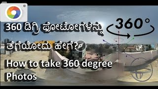 How to take 360 degree photos !! kannada video